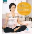 พลังแห่งโยคะนิทรา : The Power of Yoga Nidra +CD