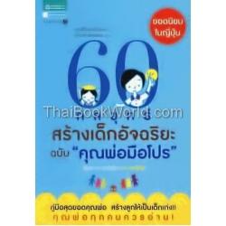 60 กลยุทธ์สร้างเด็กอัจฉริยะ ฉบับ