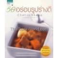 50 เมนูอร่อยรูปร่างดี : Chef in Shape