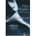 ฟิฟตี้เชดส์ออฟเกรย์ 1 : Fifty Shades Trilogy 1