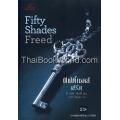 ฟิฟตี้เชดส์ฟรีด 3 : Fifty Shades Freed 3