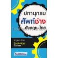 ปทานุกรมศัพท์ช่าง อังกฤษ-ไทย : English-Thai Technical Terms