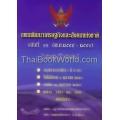 แผนพัฒนาเศรษฐกิจและสังคมแห่งชาติ ฉบับที่ 11 (พ.ศ.2555 - 2559)