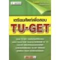เตรียมศัพท์เพื่อสอบ TU-GET