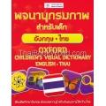 พจนานุกรมภาพสำหรับเด็ก อังกฤษ - ไทย : Oxford Children's Visual Dictionary English