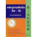 พจนานุกรมอัจฉริยะ ไทย-จีน (อธิบายคำแปลเพิ่มเติมเป็นไทย)