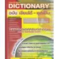 ดิกชันนารี ไทย-อังกฤษ ฉบับเขียนได้ พูดเป็น : Thai-English Dictionary for Everyday Usage