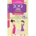100 วลีฮิตภาษาจีน +MP3