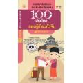 100 ประโยครอบรู้เที่ยวทั่วจีน +MP3