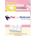 Original Sudoku บริหารสมอง ป้องกันอัลไซเมอร์ 2