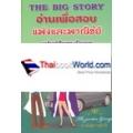 The Big Story อ่านเพื่อสอบ แพ่ง