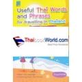 ภาษาไทยสำหรับชาวต่างชาติ