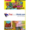 Ukulele สนุกคูณสอง ร้องเป็น เล่นได้ ง่ายสุดๆ +DVD