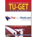 TU-GET Grammar ภาษาอังกฤษเข้ามหาวิทยาลัยธรรมศาสตร์