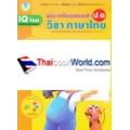 คู่มือเตรียมสอบเข้า ป.1 วิชาภาษาไทย