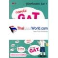 ถอดรหัส GAT เชื่อมโยงความคิด พิชิต Admissions