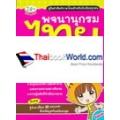 พจนานุกรมไทย ฉบับรวมความรู้
