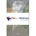 เนลสัน แมนเดลา : ความรู้ฉบับพกพา (Nelson Mandela : A Very Short Introduction)
