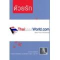 ด้วยรัก เล่มที่ 3 : ความเป็นครอบครัวและชุมชนในสังคมไทย