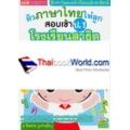 ติวภาษาไทยให้ลูก สอบเข้า ป.1 โรงเรียนสาธิตและโรงเรียนในเครือคาทอลิก