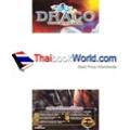 Draco +DVD