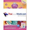 Disney Princess Special Edition : มนต์ขลังแห่งฤดูร้อน Enchanted Summer