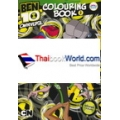 Ben 10 Omniverse Colouring Book 2