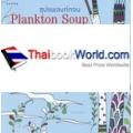 ซุปแพลงก์ตอน : Plankton Soup