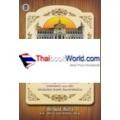 พจนานุกรมไทย ฉบับนักเรียน นักศึกษา