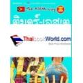 ติมอร์-เลสเต : ชุด The Asean Way