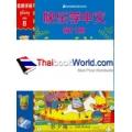 เรียนภาษาจีนให้สนุก เล่ม 8 คู่มือครู +CD