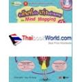 จำศัพท์เจ๋ง เก่งอย่างเทพ ด้วย Mind Mapping English-Chiness-Thai 2 +CD