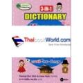 3-IN-1 Dictionary : Korean-Thai-English คัมภีร์ศัพท์ใช้บ่อย 3,000 คำ เกาหลี-ไทย-อังกฤษ