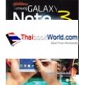 คู่มือใช้งาน Samsung Galaxy Note 3 ฉบับสมบูรณ์