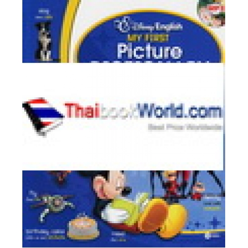 Disney English : My First Picture Dictionary พจนานุกรมภาพดิสนีย์