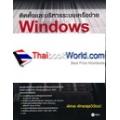 ติดตั้งและบริหารระบบเครือข่าย Windows Server 2012 ฉบับผู้เริ่มต้น