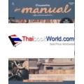The Manual Vol.5 : Work Hard Play Harder (คู่มืองานช่างของคนรักบ้าน)