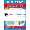 ข้อสอบเข้า ป.1 Kid Test 1