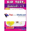 ข้อสอบเข้า ป.1 Kid Test 2