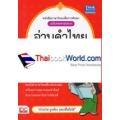 อ่านคำไทยให้ถูกต้อง