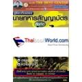 คู่มือสอบนายทหารสัญญาบัตรกองทัพไทย