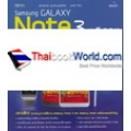Samsung Galaxy Note 3 + Gear ฉบับสมบูรณ์