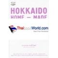 Hokkaido Home - Made