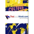Culture Strike : ไม่ไทยแลนด์ ทำแทนไม่ได้