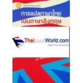 การแปลภาษาไทยเป็นภาษาอังกฤษ : Translation : Thai into English