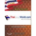พจนานุกรม ประมวลกฎหมายอาญา (ป.อาญา) ฉบับแรกในประเทศไทย +CD (ปกแข็ง)