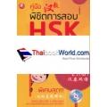 คู่มือพิชิตการสอบ HSK ระดับ 3 +CD