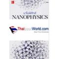 นาโนฟิสิกส์ : Nanophysics