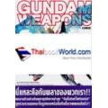 Gundam Weapons Gundam Build Fighters Special Edition