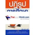 ปฏิรูปการศึกษาให้เป็นจุดคานงัดประเทศไทย